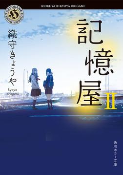 記憶屋II-電子書籍