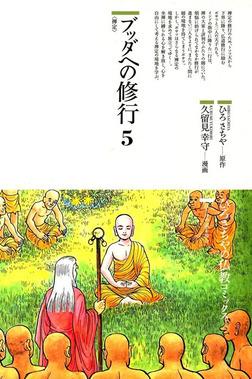 ブッダへの修行〈5〉禅定-電子書籍