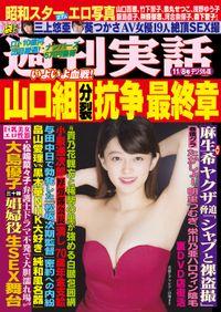 週刊実話 11月8日号