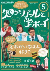NHKテレビ 知りたガールと学ボーイ 2020年5月号