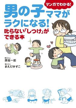 男の子ママがラクになる! 叱らない「しつけ」ができる本-電子書籍