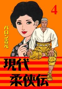 現代柔侠伝(4)