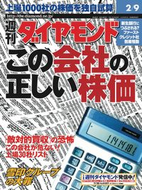 週刊ダイヤモンド 02年2月9日号