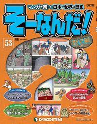 マンガで楽しむ日本と世界の歴史 そーなんだ! 53
