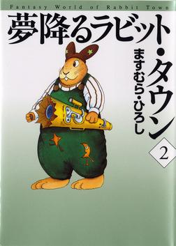 夢降るラビット・タウン 2-電子書籍