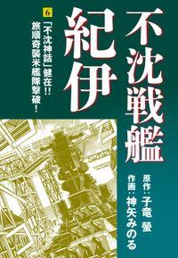 不沈戦艦紀伊 コミック版(6)