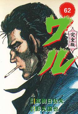 ワル【完全版】 62-電子書籍