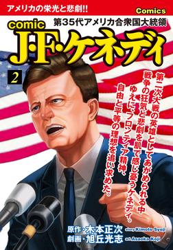 comic J・F・ケネディ 2-電子書籍