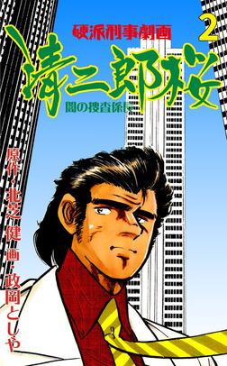 清二郎桜 闇の捜査係長 2-電子書籍