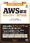 要点整理から攻略する『AWS認定 セキュリティ-専門知識』