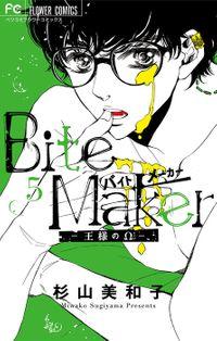 Bite Maker~王様のΩ~【マイクロ】(5)