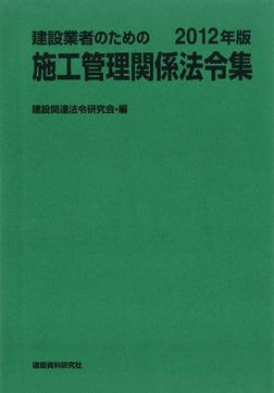 建設業者のための施工管理関係法令集 2012年版-電子書籍