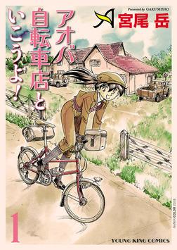 アオバ自転車店といこうよ!(1)-電子書籍