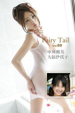 Fairy Tail Vol.60 / 大橋沙代子 中川朋美-電子書籍