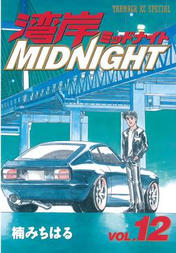 湾岸MIDNIGHT(12)-電子書籍