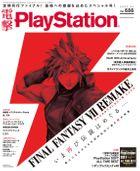 電撃PlayStation Vol.686