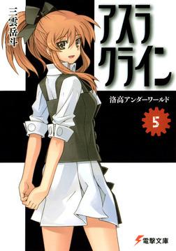 アスラクライン(5) 洛高アンダーワールド-電子書籍