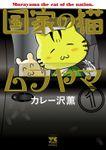 【期間限定 無料お試し版】国家の猫ムラヤマ 1