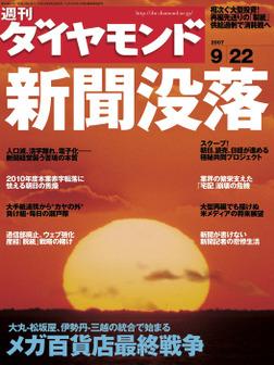 週刊ダイヤモンド 07年9月22日号-電子書籍
