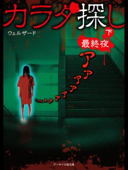 カラダ探し~最終夜~  下-電子書籍