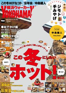 YokohamaWalker横浜ウォーカー 2017 12月号-電子書籍