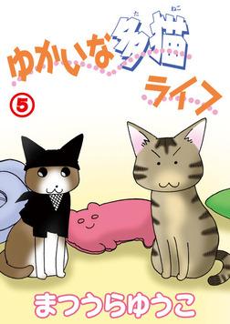 ゆかいな多猫ライフ 5-電子書籍
