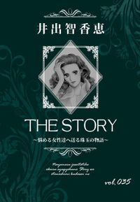 THE STORY vol.035