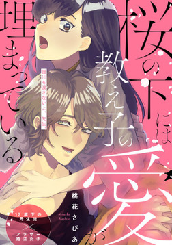 桜の下には教え子の愛が埋まっている【コミックス版】-電子書籍