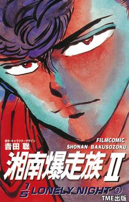 【フルカラーフィルムコミック】湘南爆走族2 1/5LONELY NIGHT (1)-電子書籍