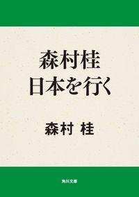 森村桂日本を行く