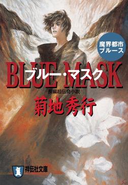ブルー・マスク-電子書籍