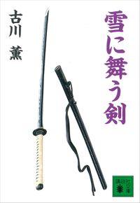 雪に舞う剣(講談社文庫)