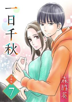 一日千秋 分冊版 7巻-電子書籍