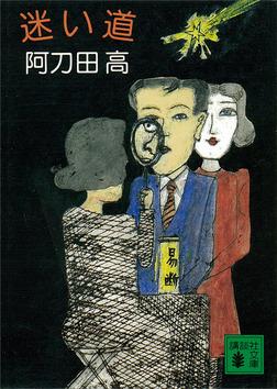 迷い道-電子書籍