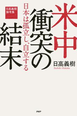 米中衝突の結末――日本は孤立し、自立する 日高義樹論考集-電子書籍