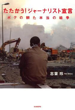 たたかう!ジャーナリスト宣言 : ボクの観た本当の戦争-電子書籍