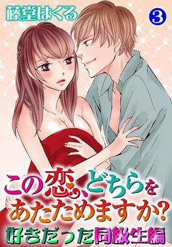 この恋、どちらをあたためますか? 好きだった同級生編3-電子書籍