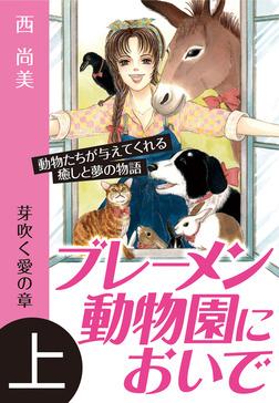 ブレーメン動物園においで (上)-電子書籍