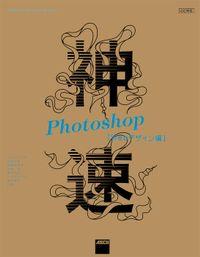 神速Photoshop[Webデザイン編] CC対応