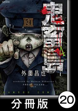 鬼畜島【分冊版】20-電子書籍