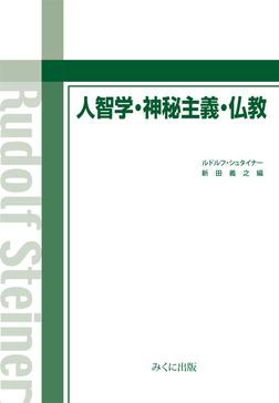 人智学・神秘主義・仏教-電子書籍