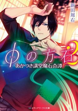 φの方石2 ―あかつき講堂魔石奇譚―-電子書籍
