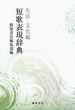 短歌表現辞典 生活・文化編-電子書籍
