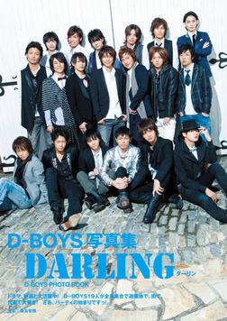 D-BOYS写真集DARLING-電子書籍