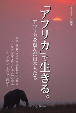 「アフリカ」で生きる。 アフリカを選んだ日本人たち-電子書籍