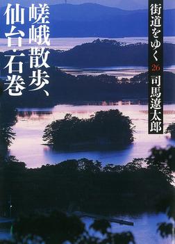 街道をゆく 26-電子書籍