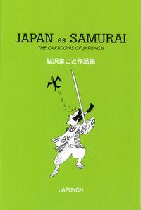 JAPAN as SAMURAI 鮎沢まこと作品集