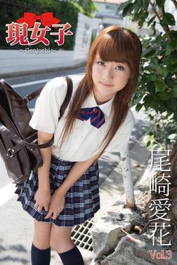 尾崎愛花 現女子 Vol.3-電子書籍