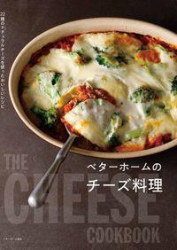 ベターホームのチーズ料理 22種のナチュラルチーズを使ったおいしいレシピ