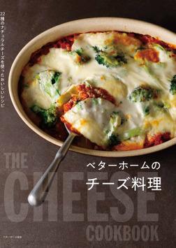ベターホームのチーズ料理 22種のナチュラルチーズを使ったおいしいレシピ-電子書籍